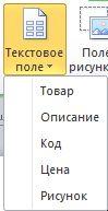 Вставка текстовых полей при объединении в каталог