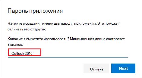 Страница создания паролей приложений с именем пароля приложения