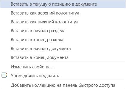 """Команды стандартных блоков в коллекции """"Экспресс-таблицы"""""""