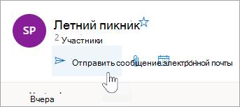 """Снимок экрана: кнопка """"отправить сообщение"""""""