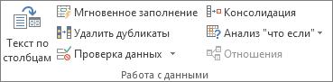 """Группа """"Работа с данными"""" на вкладке """"Данные"""""""