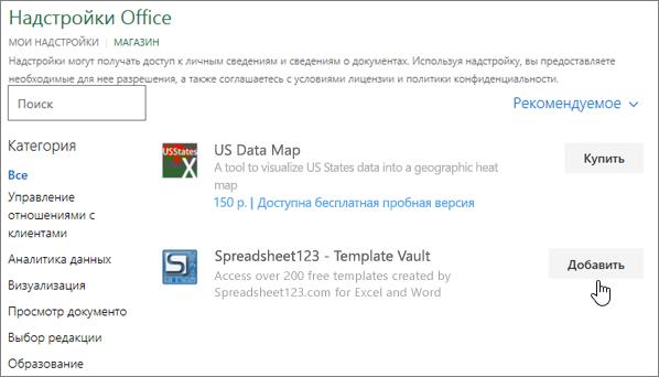 Снимок экрана показано надстроек Office страницу, где можно выбрать или поиск надстройки для Excel.