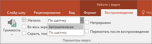 Параметры для работы с видео в PowerPoint