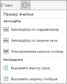Размер ячейки таблицы на Android