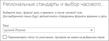 Установите язык для Outlook Web App и решить, нужно ли переименовывать папки