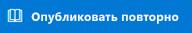 """Кнопка """"повторно опубликовать"""""""