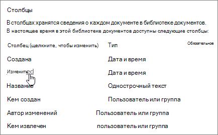 Выберите раздел столбца выбора столбца с отображением параметры библиотеки.
