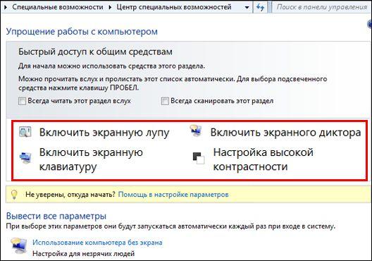 Диалоговое окно Центра специальных возможностей Windows, в котором можно выбрать специальные возможности