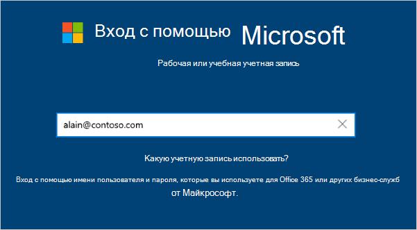 Экран вход с адресом электронной почты