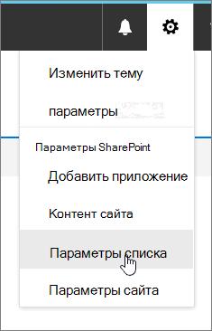 """Меню параметров с выделенным элементом """"Параметры списка"""""""
