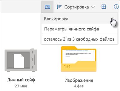 Снимок экрана: блокировка личного хранилища в OneDrive