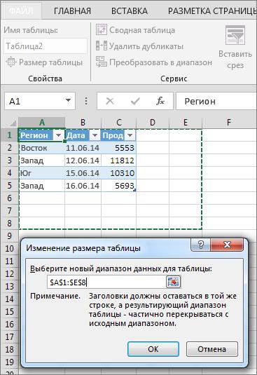 Изменение размера таблицы