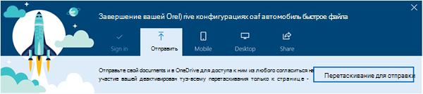 Снимок экрана: OneDrive появившиеся, которое появляется при первом запуске OneDrive для бизнеса в Office 365