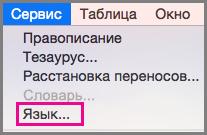 "Office для Mac: пункт меню ""Сервис> Язык"""