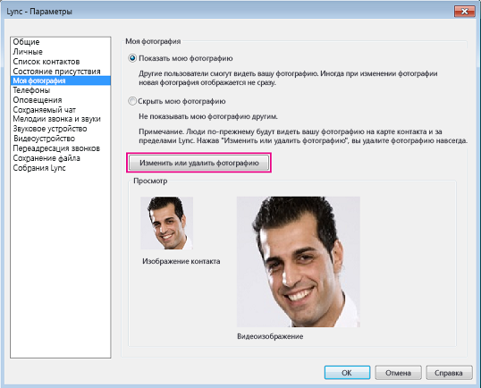 """Снимок экрана: окно параметров """"Моя фотография"""" с выделенной командой """"Изменить или удалить фотографию"""""""