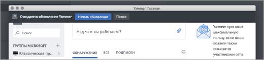 Updates_C3_201788154630 приложения Yammer