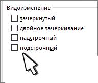 """Выберите """"Надстрочный"""" или """"Подстрочный"""""""