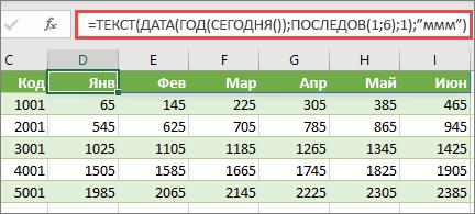 Лист Excel с функцией ПОСЛЕДОВ