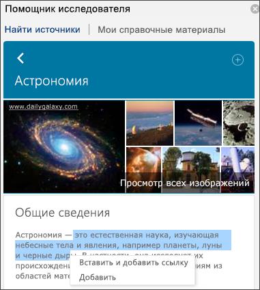 Просмотр всех изображений, добавление текста, вставка текста и добавление ссылки