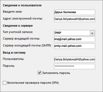Укажите сведения о сервере для Yahoo