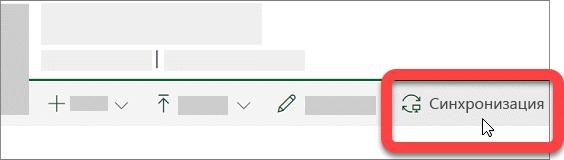 """Снимок экрана: кнопка """"Синхронизировать"""" в библиотеке SharePoint."""