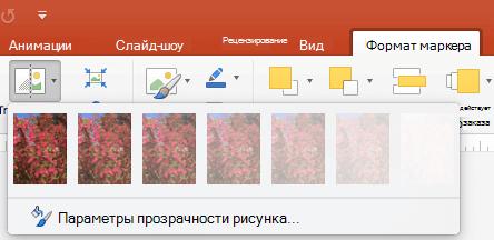 Готовые параметры прозрачности рисунка