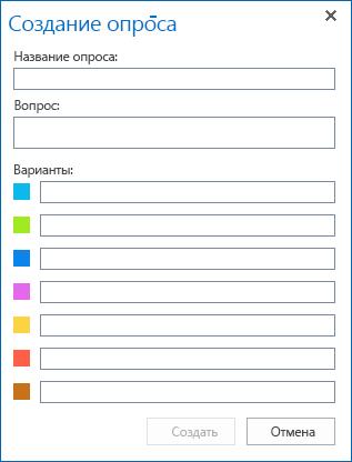 Снимок экрана: создание опроса