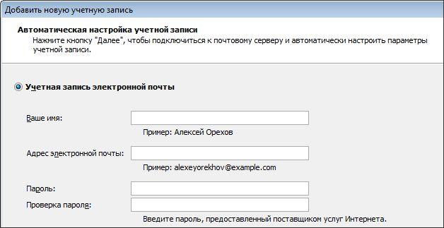 Добавление имени и адреса электронной почты в Outlook 2010