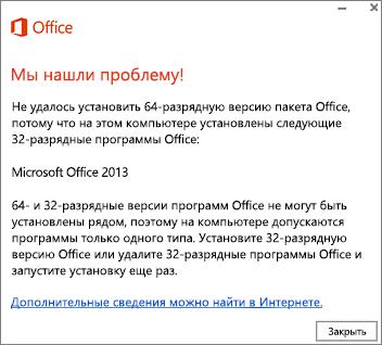 """Сообщение об ошибке """"Невозможно установить 32-разрядную версию на 64-разрядную версию Office"""""""