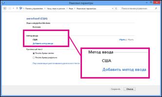 Добавление метода ввода в Windows 8