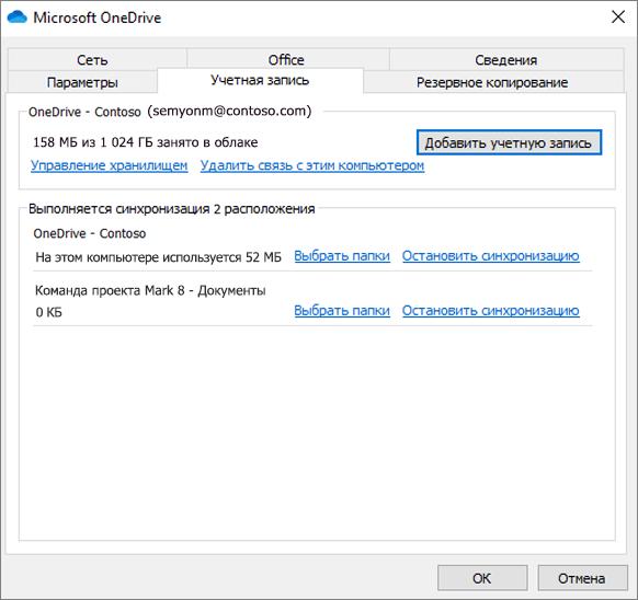 Снимок экрана: параметры учетной записи в клиенте синхронизации OneDrive.