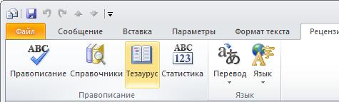 "Значок ""Тезаурус"" ленты Outlook"