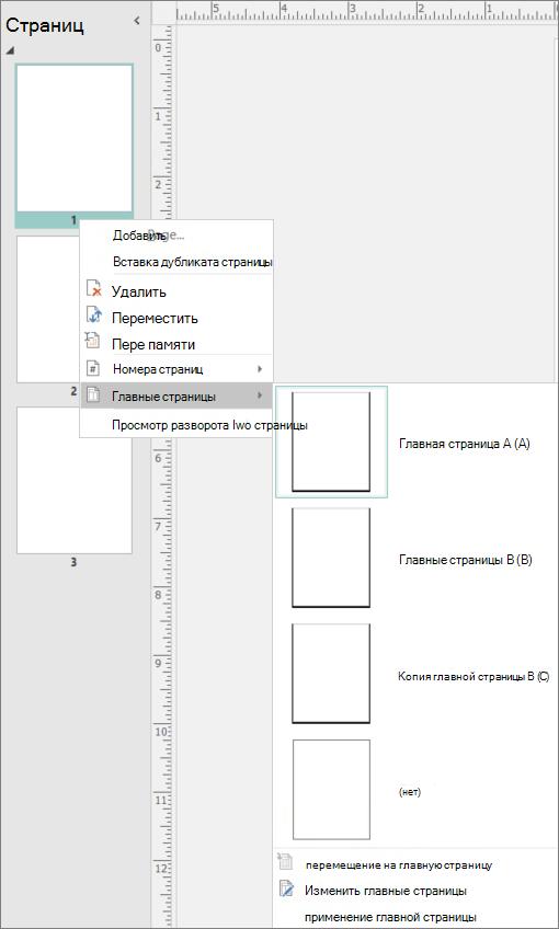 Снимок экрана показывает контекстного меню опции для главных страниц с главной страницы опции.