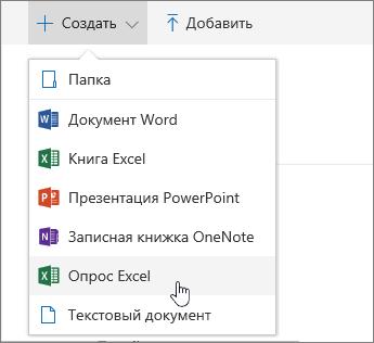 """Меню """"Создать"""", команда """"Опрос Excel"""""""