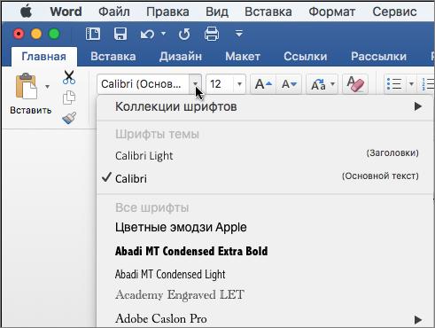 Щелкните раскрывающийся список шрифта в Word, чтобы изменить шрифт текста.