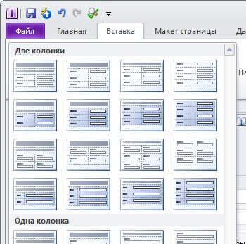 Создание макета формы InfoPath 2010