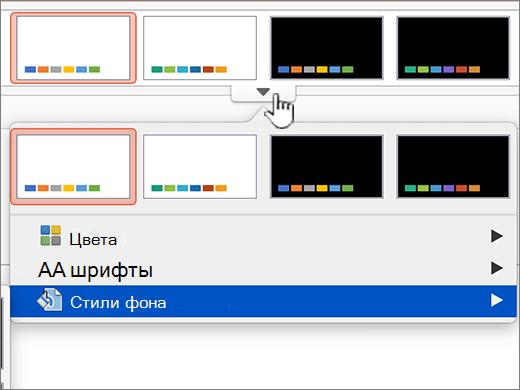 Знакомство с параметры стиля фона