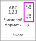увеличение или уменьшение количества знаков после запятой при форматировании чисел
