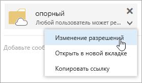"""Снимок экрана: меню """"Дополнительные действия"""""""