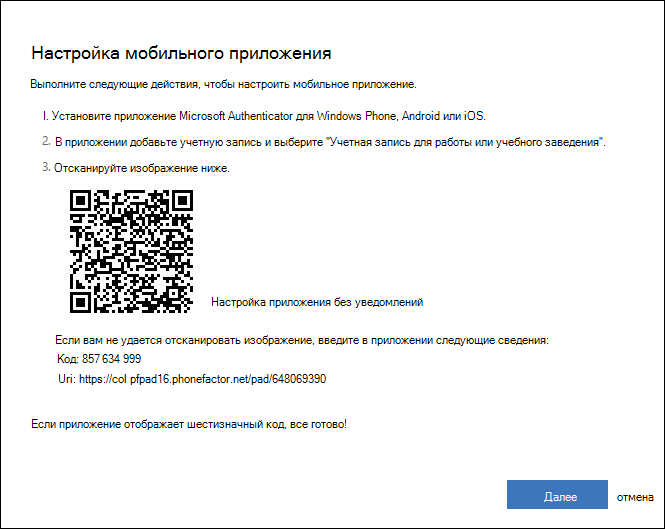 Экран с QR-кодом