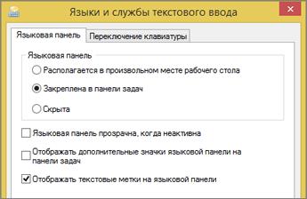 """""""Языки и службы текстового ввода"""" в Windows8"""