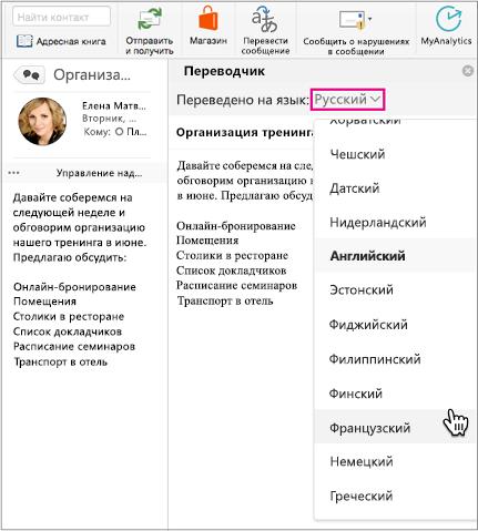 Выберите в раскрывающемся списке язык, на который нужно перевести текст