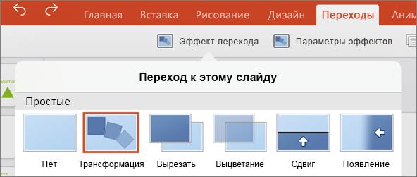 """Переход """"Трансформация"""" в меню """"Переходы"""" в PowerPoint2016 для iPad"""