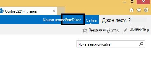 Значок OneDrive на сайте SharePoint 2013