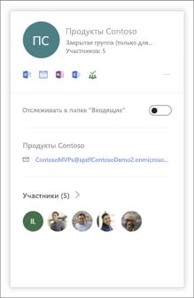 Изображение новой всплывающем окне групп Office 365