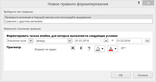 """Снимок экрана: диалоговое окно """"Новое правило форматирования"""""""