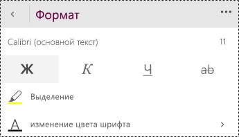 Изменение параметров шрифта.