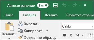 Заголовок окна Excel с переключателем параметра автосохранения