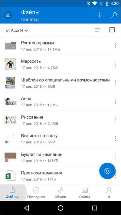 """Снимок экрана: мобильное приложение OneDrive c кнопкой """"Файлы"""" в круге"""
