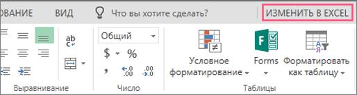 """Кнопка """"Изменить в Excel"""""""